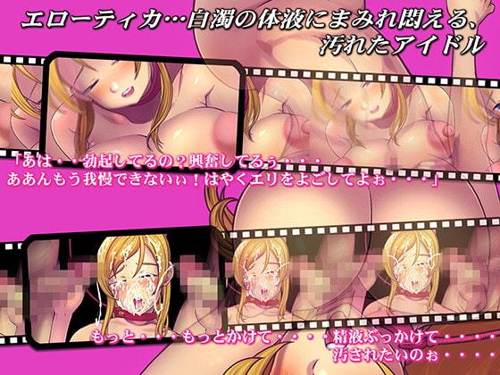 制服アイドル陵辱アニメーション エローティカ 首輪堕落編