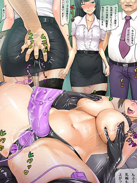 地下室の女教師