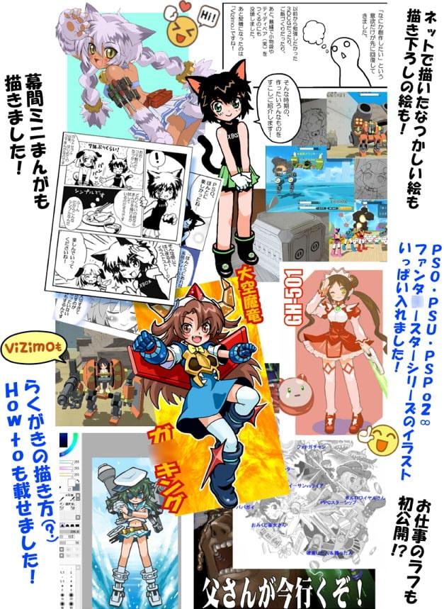 「イラストストレージ(1)かねこしんやCG集」 ドロイド兵団