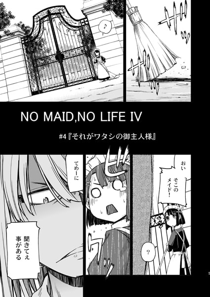 NO MAID, NO LIFE 4 [Atelier Ms]