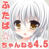 ふたば☆ちゃんねる4.5