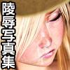 仮想少女陵辱写真集 Vol.19