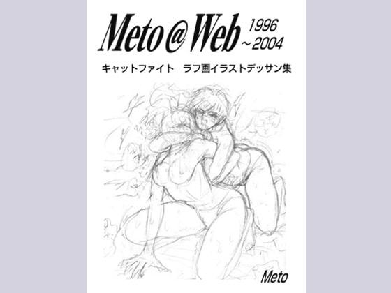 RJ139068 img main Meto@Web 1996 2004 キャットファイト ラフ画イラストデッサン集