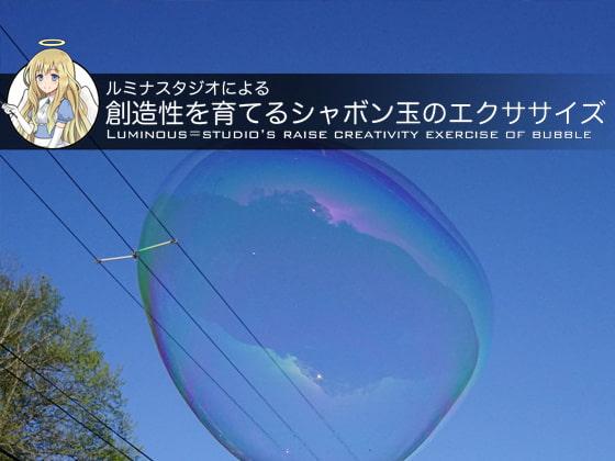 ルミナスタジオによる 創造性を育てるシャボン玉のエクササイズ