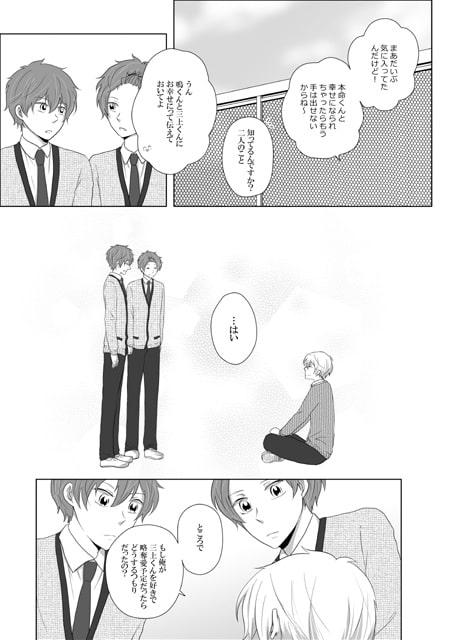 夢ときどき雨のち恋(後編3/完結)