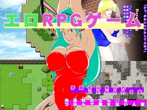 エロRPGゲーム 勇者のくせに盗撮撮影?!