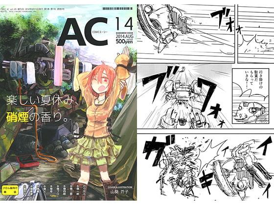RJ139486 img main COMIC AC vol.05 増刊号