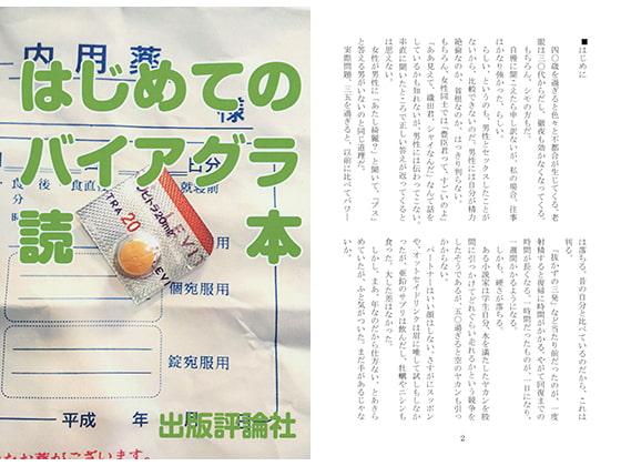 RJ139559 img main はじめてのバイアグラ読本