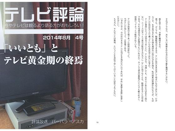 RJ139561 img main テレビ評論 vol.4