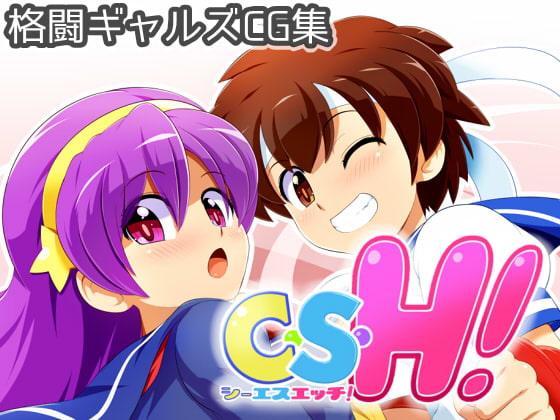 C・S・H!