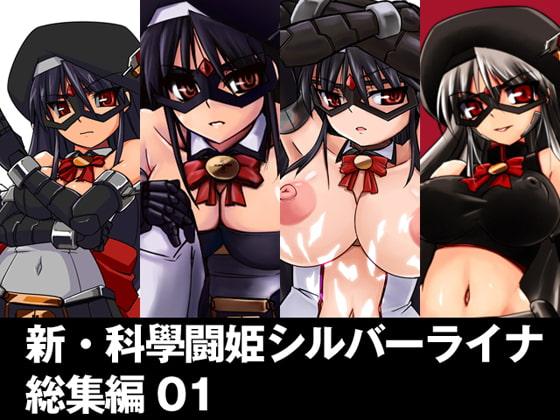 新・科学闘姫シルバーライナ 総集編 01