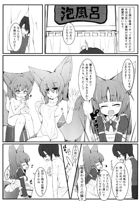 ケモい Vol.6