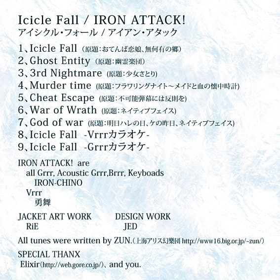 Icicle Fall [IRON ATTACK!]