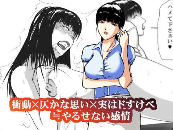 RJ140121 img main 衝動×仄かな思い×実はドすけべ≒やるせない感情