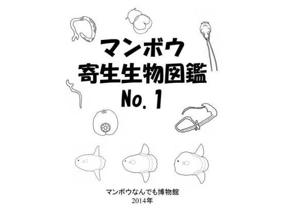 マンボウ寄生生物図鑑No.1