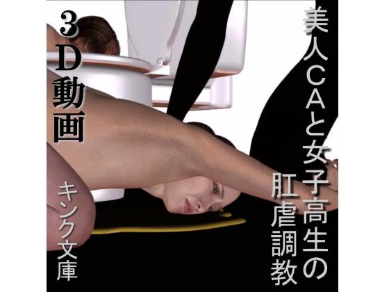 RJ140404 img main 美人CAと女子高生の肛虐調教 動画版