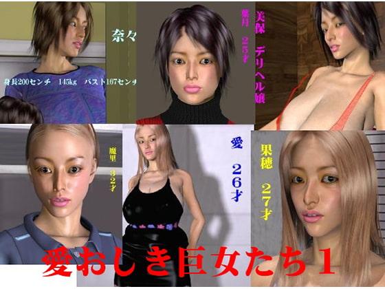 RJ140500 img main 愛おしき巨女たち1