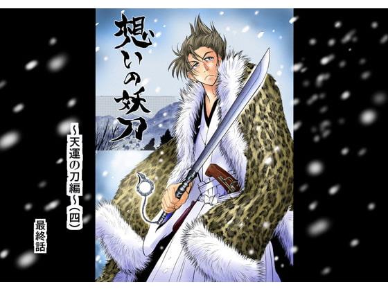 RJ140564 img main 想いの妖刀 ~天運の刀編~ (四)