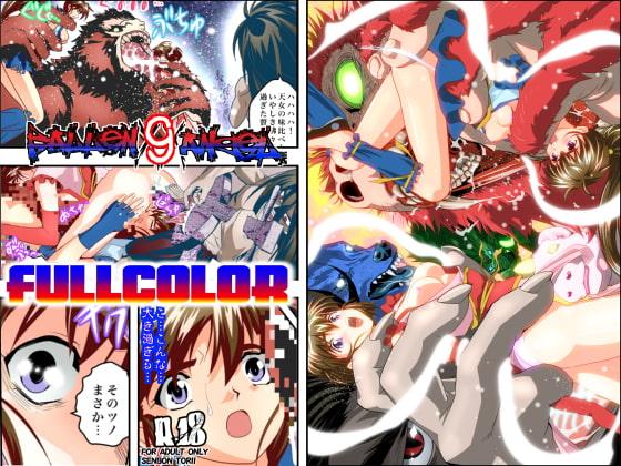 FallenXXangeL9 フルカラー版