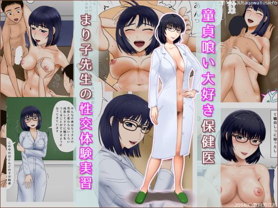 RJ140977 img main 童貞喰い大好き保険医まり子先生の性交体験実習