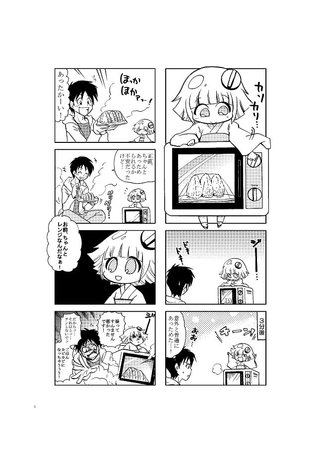 Range de Chin (The Little Microwave) [kyuubisyokudou]