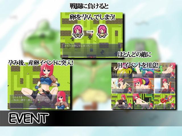 産卵RPG-女剣士エイラ-