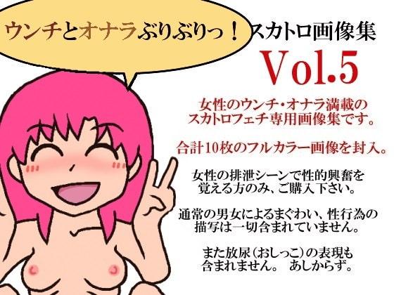 RJ141239 img main ウンチとオナラぶりぶりっ!スカトロ画像集Vol.5