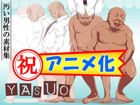 汚素材屋001A 〜太った中年男性〜 「YASUO」アニメ塗り