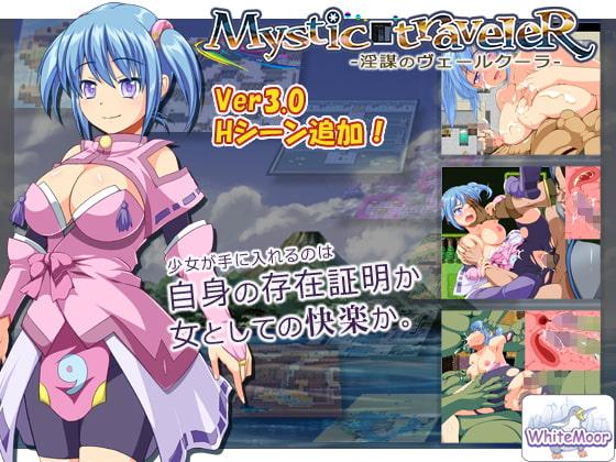 Mystic traveleR -淫謀のヴェールクーラ-パッケージ