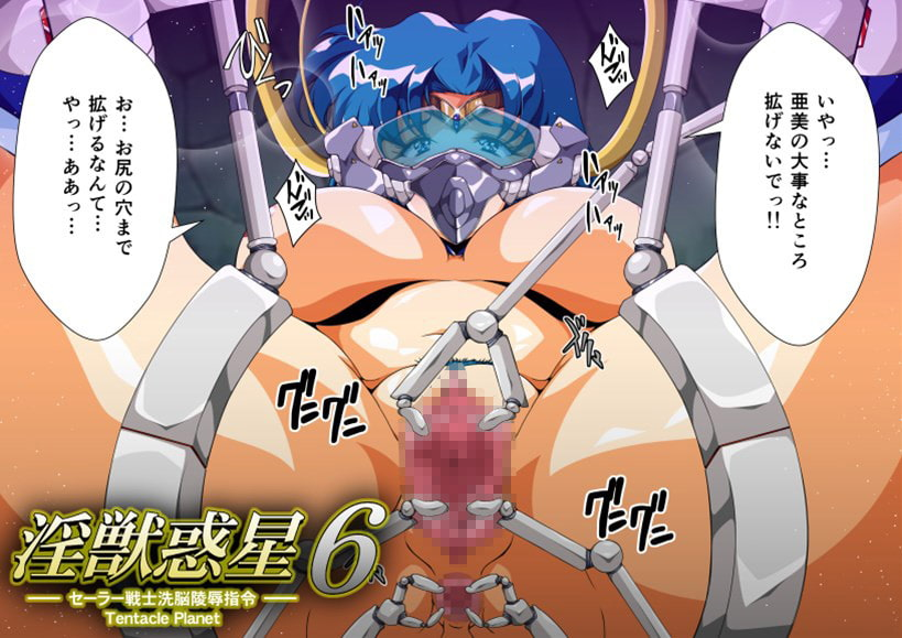 淫獣惑星 6