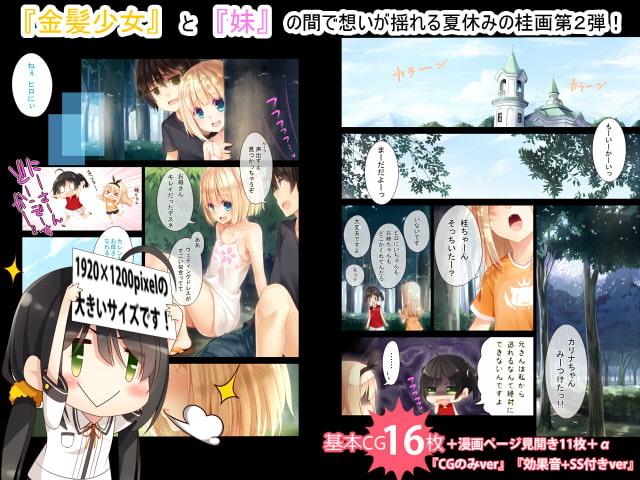 夏休みの桂画2~ヤクソクのカレンダー~