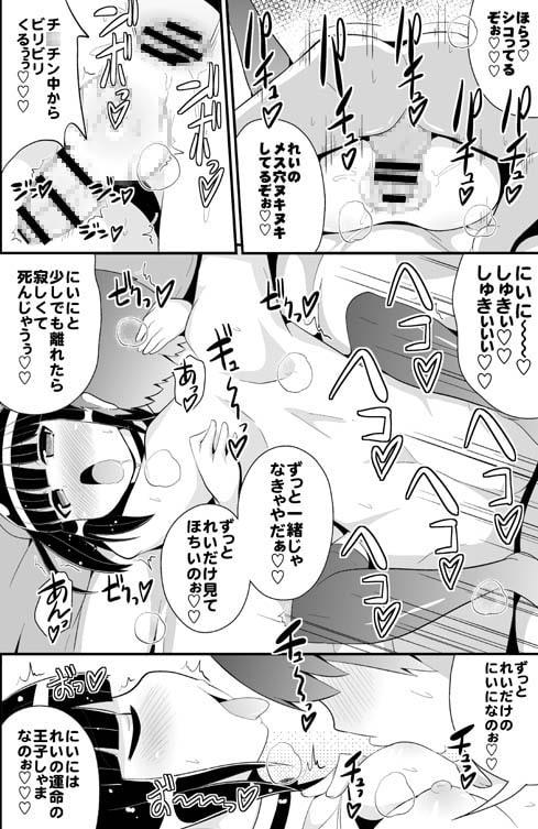 コミックフレチン2014年8月号