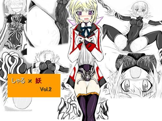 しゃる×妖 Vol.2