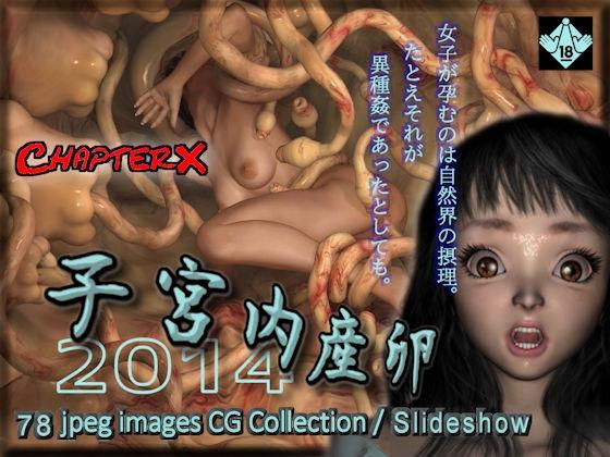 子宮内産卵-2014-