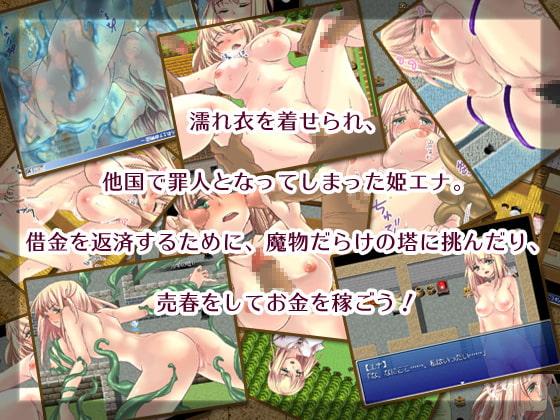 聖剣アルモニカ 〜謀られエナの物語〜 サンプル1