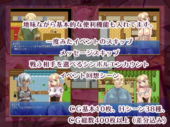 聖剣アルモニカ 〜謀られエナの物語〜 サンプル3