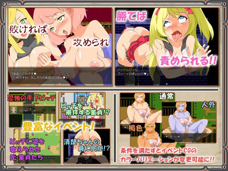 THE 童貞防衛隊 〜ビッチ、来襲〜 『ここは俺に任せろ!』ドピュルルッ!! サンプル3