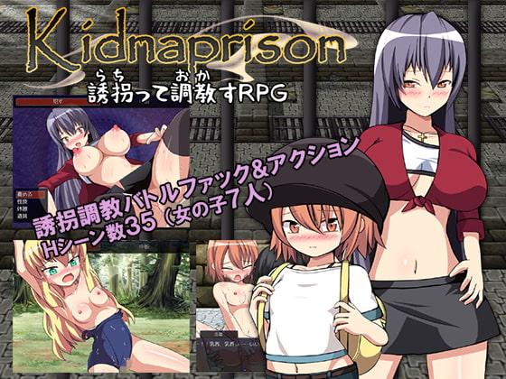 Kidnaprison-誘拐って調教すRPG-パッケージ