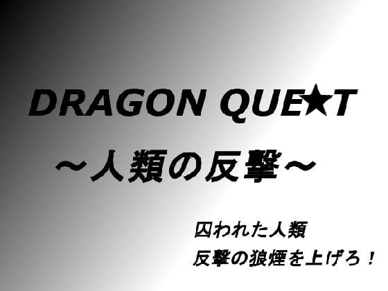 ドラゴンクエ○ト~人類の反撃~