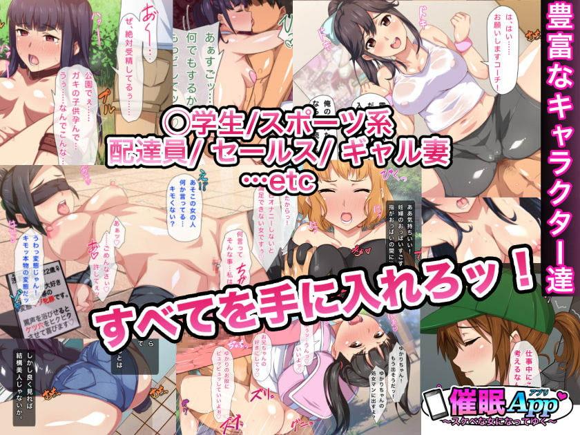 催眠App〜スケベな女になってゆく〜