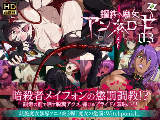 鋼鉄の魔女アンネローゼ 03 魔女の懲罰:Witchpunish HD版 (ZIZ [ジズ]) DLsite提供:同人ゲーム – 動画