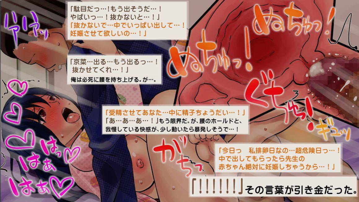 背徳・膣内射精 ~堅物教師と教え子ビッチJKの妊娠~