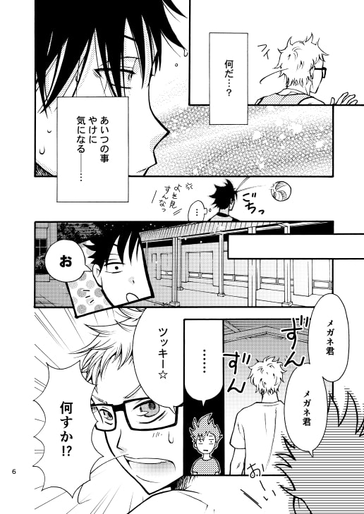 Tsukki is involved in a whim of Kuroo [a chrysanthemum garden]