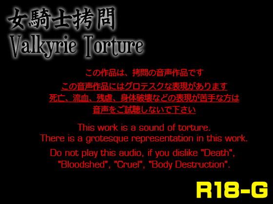 【R-18G】悲鳴とか拷問とかの痛そうな音声作品