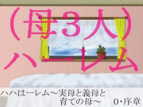 RJ143378 img main RJ143378 [141018][suzukisu]ハハはーレム~実母と義母と育ての母~0・序章