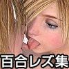 仮想少女淫美写真集 Vol.20