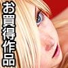 仮想少女淫美写真集Vol.11~15お買得パック