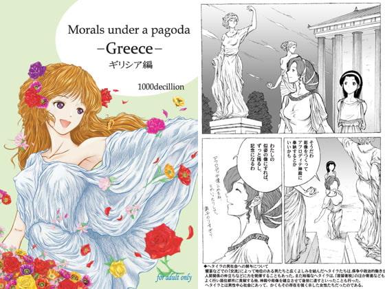 RJ143666 img main RJ143666 [141023][1000decillion]Morals under a pagoda  Greece