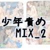 少年責めMIX_2