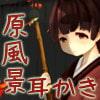 【原風景耳かき】道草屋 稲【ソルフェジオ音源】